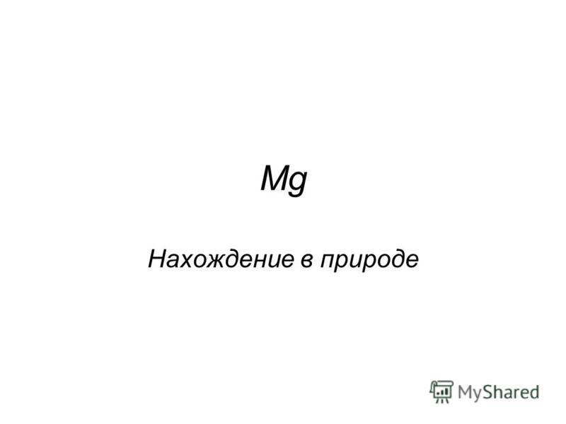 МgМg Нахождение в природе