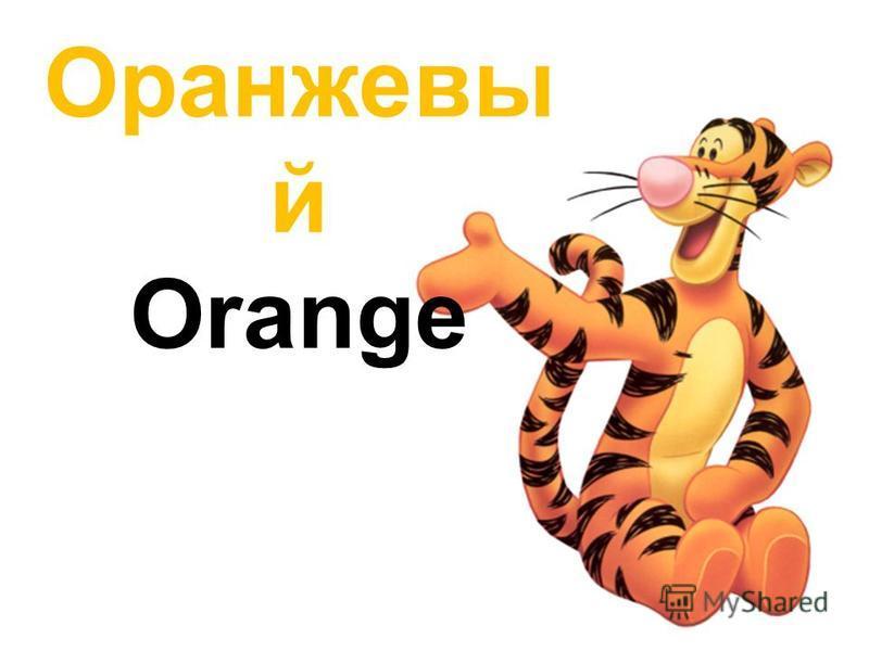 Оранжевы й Orange