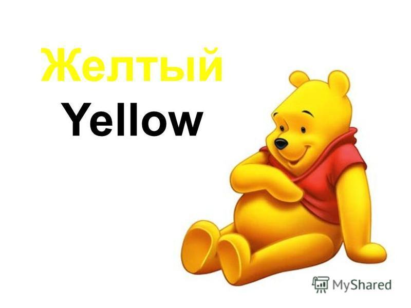 Желтый Yellow