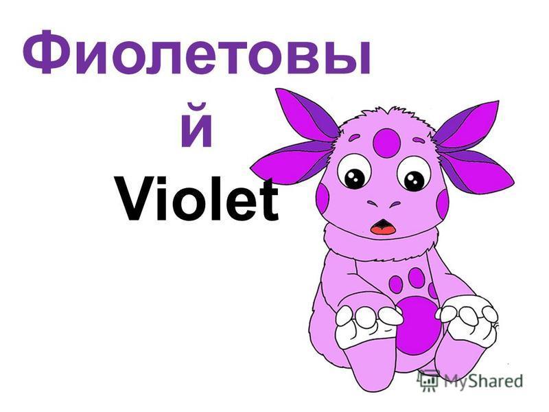 Фиолетовы й Violet