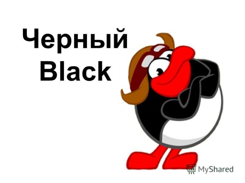 Черный Black