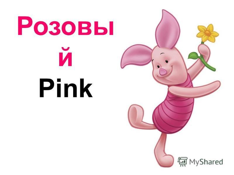 Розовы й Pink