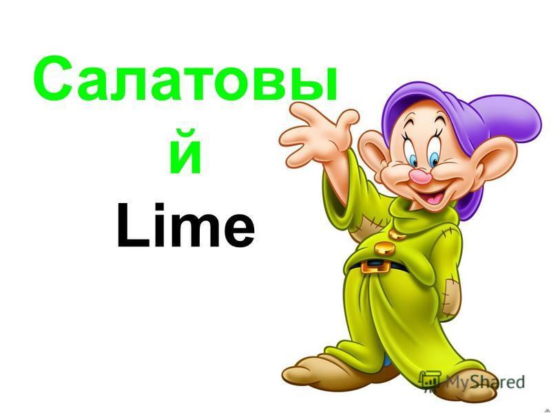 Салатовы й Lime