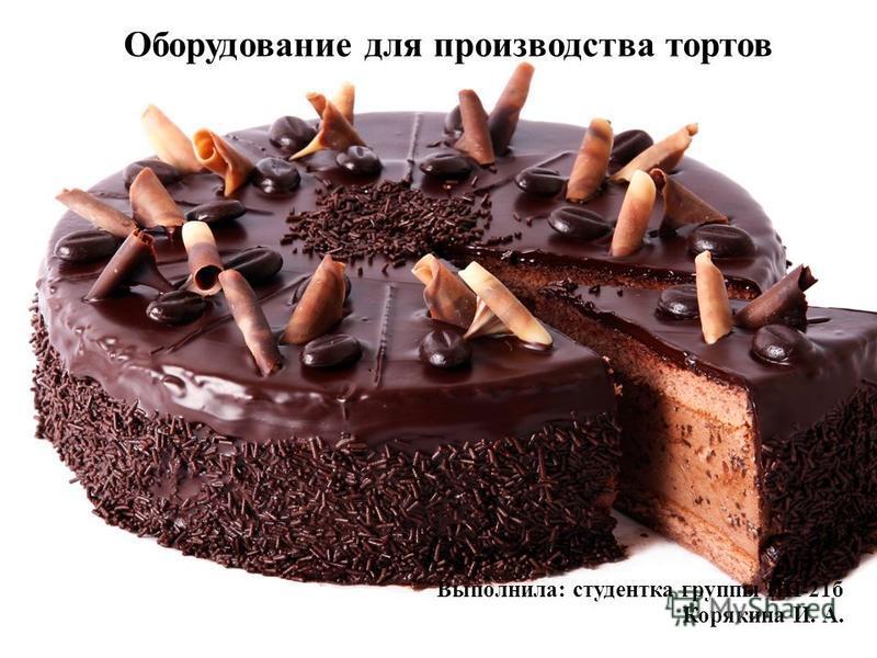 Оборудование для производства тортов Выполнила: студентка группы ПП-21 б Корякина И. А.