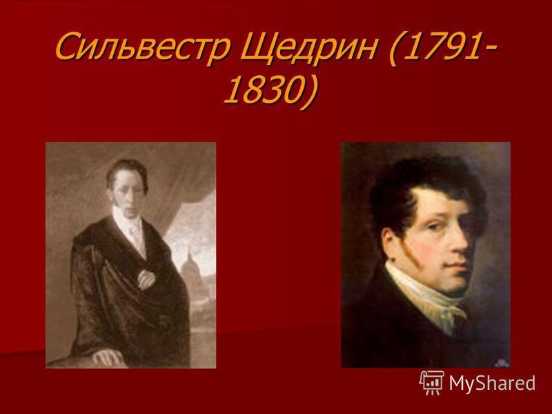 Сильвестр Щедрин (1791- 1830) Сильвестр Щедрин (1791- 1830)