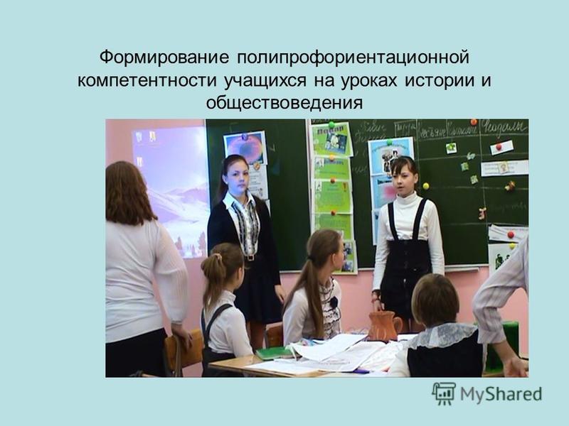 Формирование поли профориентационной компетентности учащихся на уроках истории и обществоведения