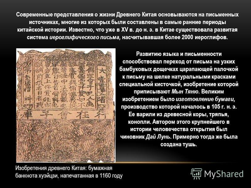 Современные представления о жизни Древнего Китая основываются на письменных источниках, многие из которых были составлены в самые ранние периоды китайской истории. Известно, что уже в XV в. до н. э. в Китае существовала развитая система иероглифическ