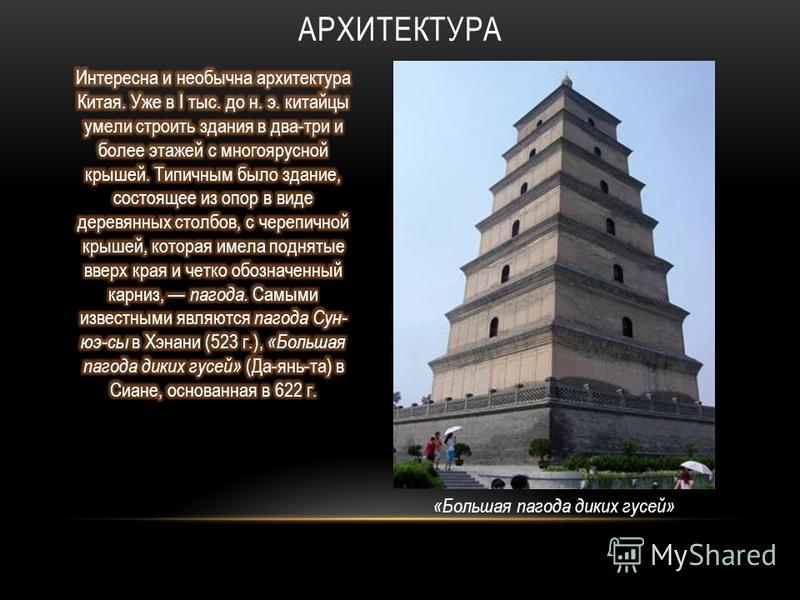 АРХИТЕКТУРА «Большая пагода диких гусей»