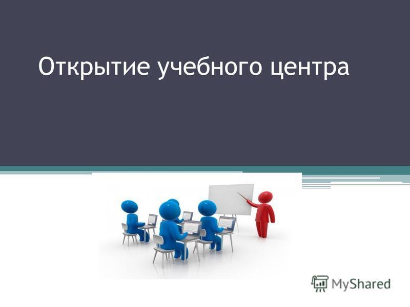 Открытие учебного центра