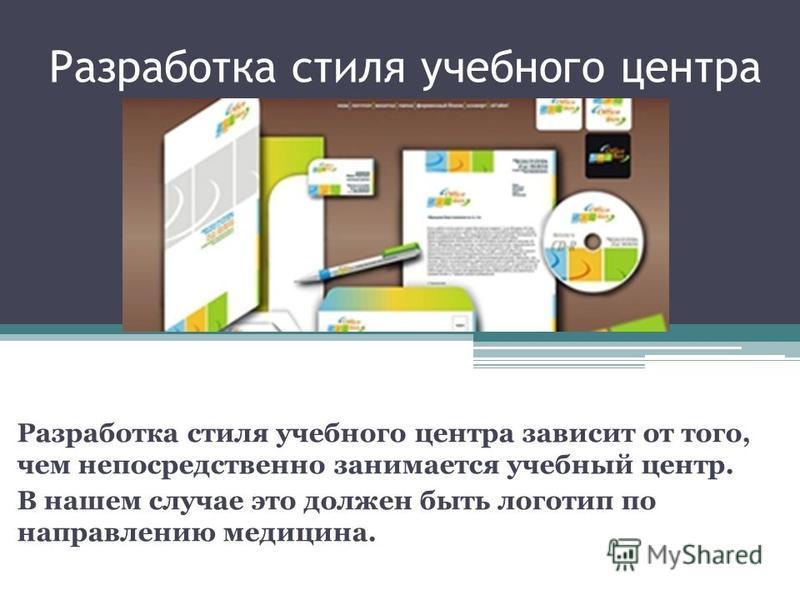 Разработка стиля учебного центра Разработка стиля учебного центра зависит от того, чем непосредственно занимается учебный центр. В нашем случае это должен быть логотип по направлению медицина.