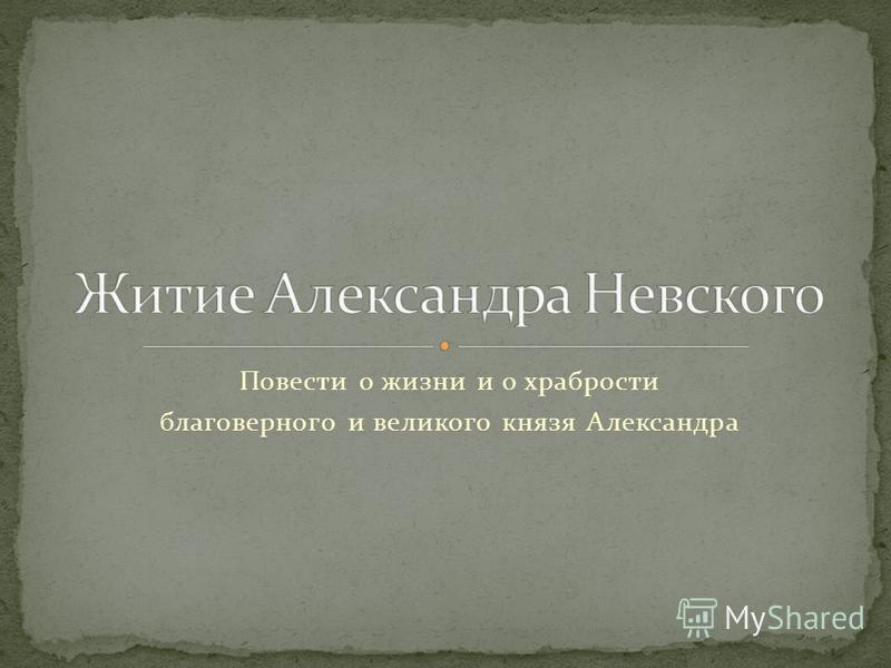 Повести о жизни и о храбрости благоверного и великого князя Александра