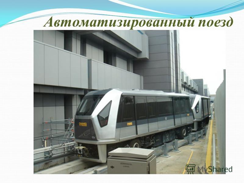 Автоматизированный поезд