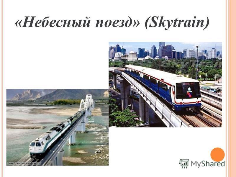 «Небесный поезд» (Skytrain)