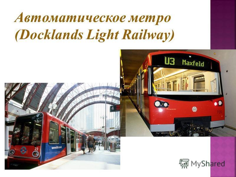 Автоматическое метро (Docklands Light Railway)