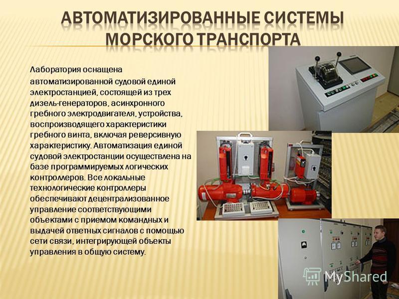 Лаборатория оснащена автоматизированной судовой единой электростанцией, состоящей из трех дизель-генераторов, асинхронного гребного электродвигателя, устройства, воспроизводящего характеристики гребного винта, включая реверсивную характеристику. Авто