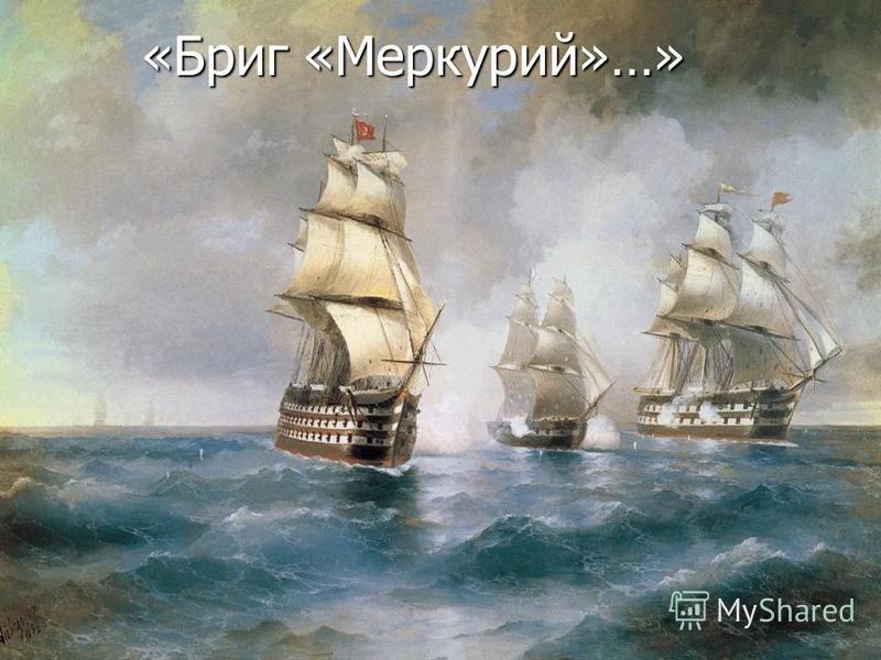 «Бриг «Меркурий»…»