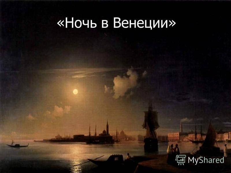 «Ночь в Венеции»