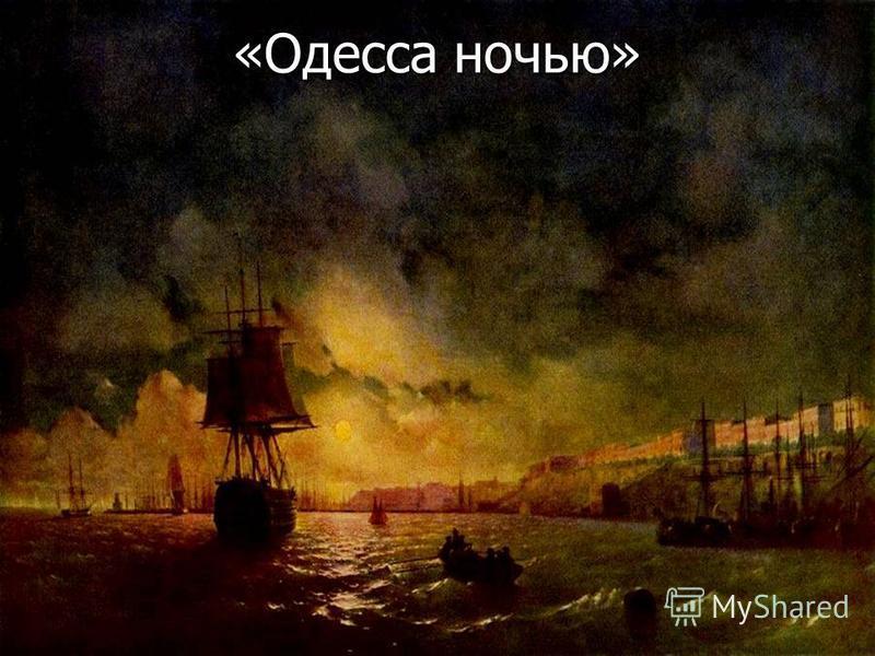 «Одесса ночью»
