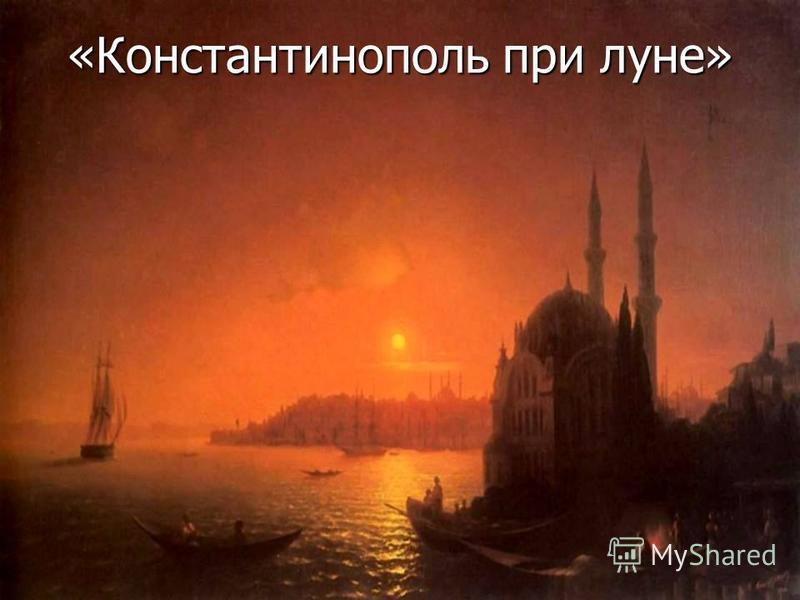«Константинополь при луне»
