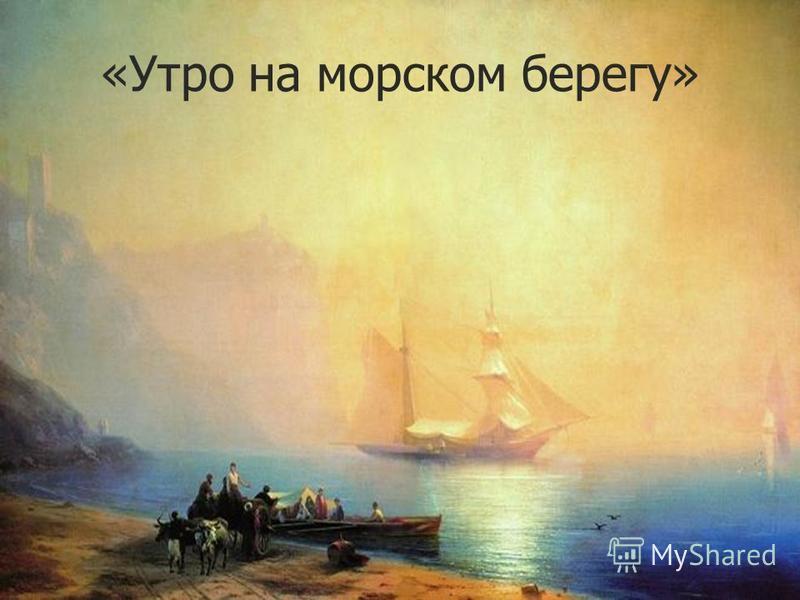 «Утро на морском берегу»