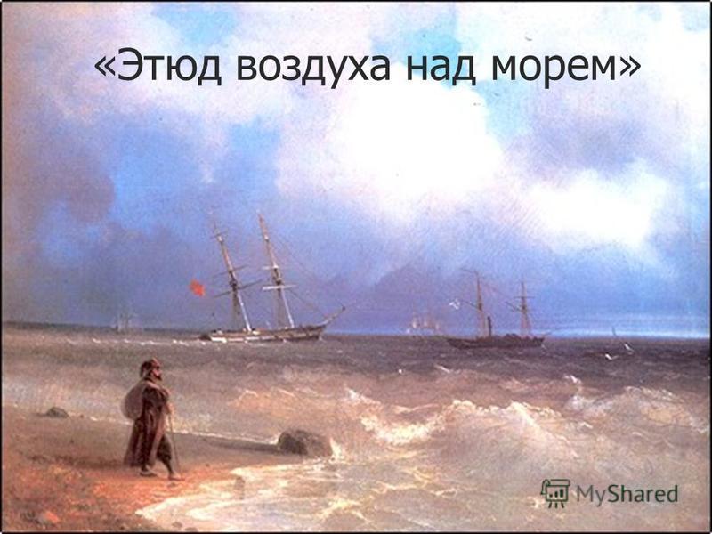 «Этюд воздуха над морем»