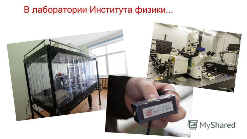 В лаборатории Института физики...