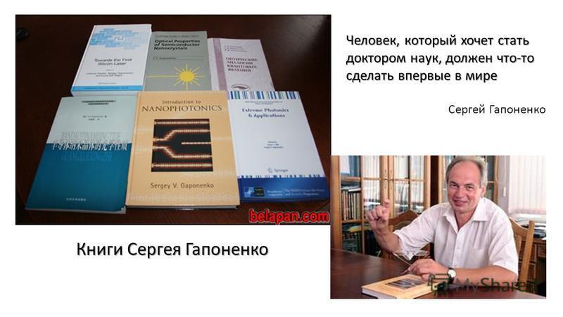 Книги Сергея Гапоненко Человек, который хочет стать доктором наук, должен что-то сделать впервые в мире Сергей Гапоненко