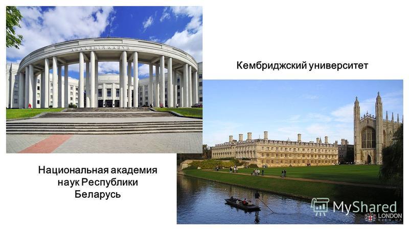 Кембриджский университет Национальная академия наук Республики Беларусь