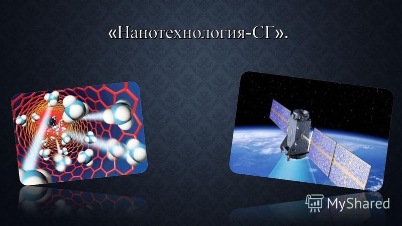 Ускоритель позволяет в наземных условиях провести выбор и испытания специальных материалов теплозащиты перспективных спутников, смоделировав с высокой точностью условия входа спускаемого аппарата в плотные слои атмосферы.
