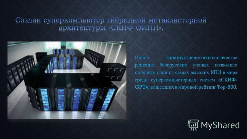 программного обеспечения программной документации мониторинга тестирования сайтов статистики и учета ресурсов системы анализа Это стало основой для создания в Республике Беларусь полнофункционального опытного участка Национальной грид-сети, который в