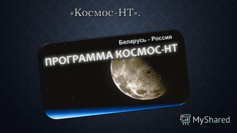 Новое конструктивно-технологическое решение белорусских ученых позволило получить один из самых высоких КПД в мире среди суперкомпьютерных систем «СКИФ- GPU», вошедших в мировой рейтинг Tор-500.