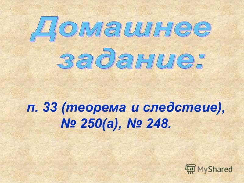 п. 33 (теорема и следствие), 250(а), 248.