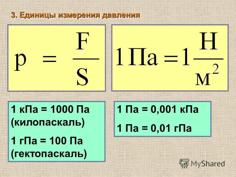 3. Единицы измерения давления 1 к Па = 1000 Па (килопаскаль) 1 г Па = 100 Па (гектопаскаль) 1 Па = 0,001 к Па 1 Па = 0,01 г Па