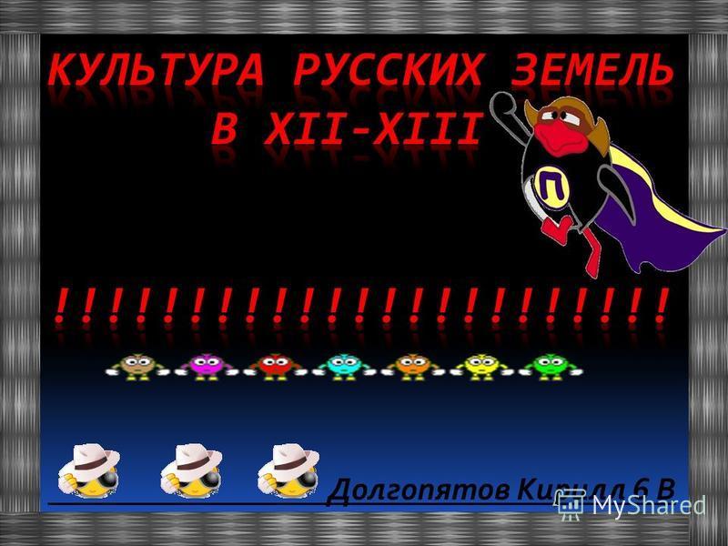 Долгопятов Кирилл 6 В
