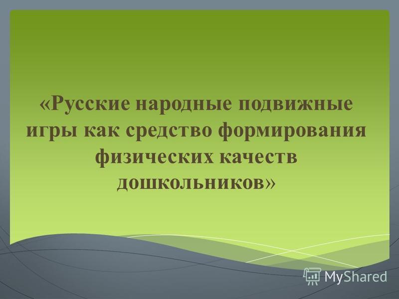 «Русские народные подвижные игры как средство формирования физических качеств дошкольников»