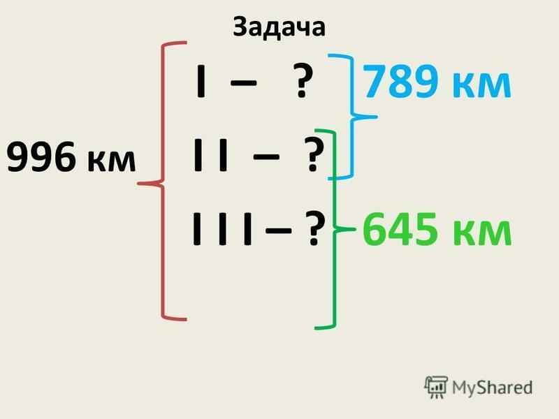 Задача І – ? 789 км 996 км І І – ? І І І – ? 645 км