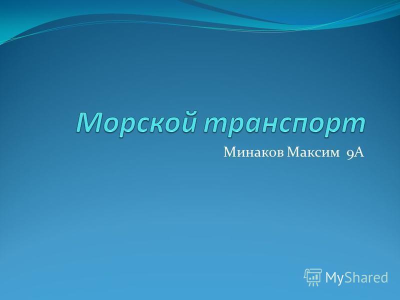 Минаков Максим 9А