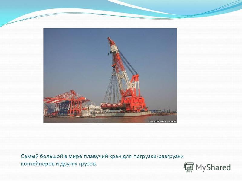 Самый большой в мире плавучий кран для погрузки-разгрузки контейнеров и других грузов.