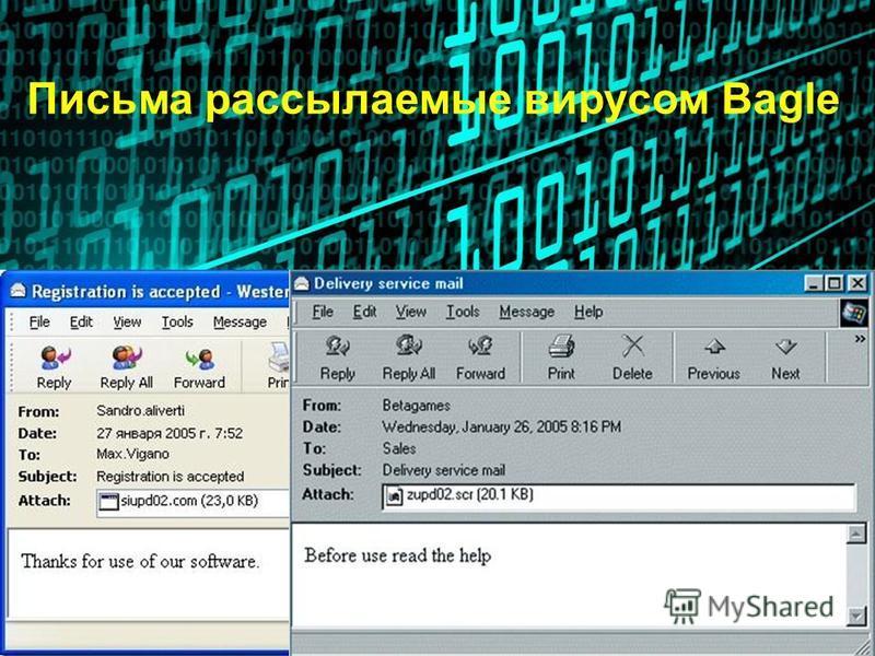 Письма рассылаемые вирусом Bagle