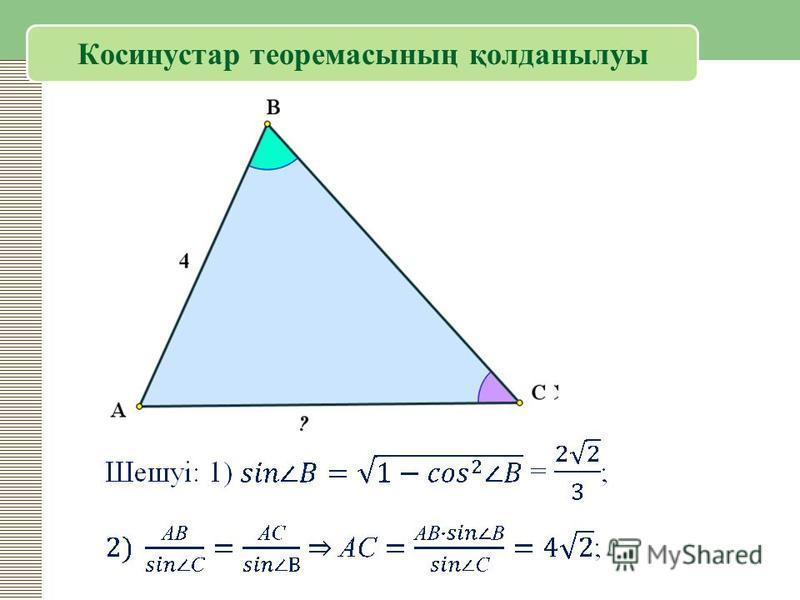 LOGO Косинустар теоремасының қолданылуы