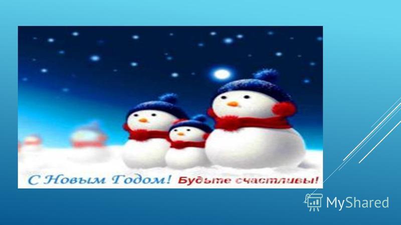 Ученые как-то подсчитали, что в новогоднюю ночь Дед Мороз должен посетить как минимум 92 миллиона семейств, то есть заглядывать в 822 дома каждую секунду. Ясно, что один Дед Мороз этого
