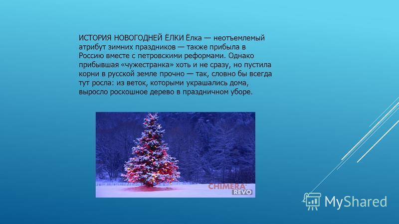 Новый год в России В России под каждый удар курантов загадывают желание. Считается, эти желания сбудутся в Новом году. Как отпразднуешь Новый год - такой год и будет. По этой причине надо избегать на Новый год ссор и неприятностей. принято одевать но