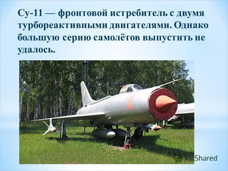 Су-11 фронтовой истребитель с двумя турбореактивными двигателями. Однако большую серию самолётов выпустить не удалось.