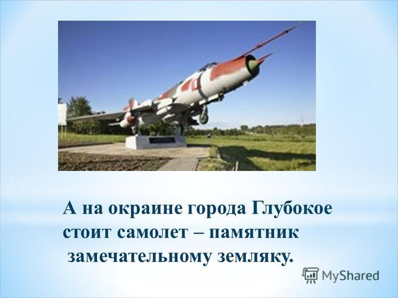 А на окраине города Глубокое стоит самолет – памятник замечательному земляку.