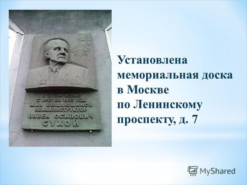 Установлена мемориальная доска в Москве по Ленинскому проспекту, д. 7