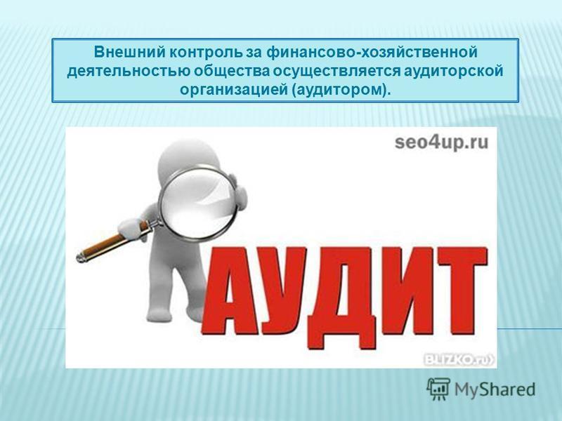 Внешний контроль за финансово-хозяйственной деятельностью общества осуществляется аудиторской организацией (аудитором).