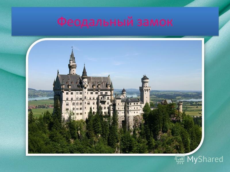 Путешествие в феодальный замок Презентацию создала: Тимофеева Алёна, ученицы 6 «Б» класса, школы 1
