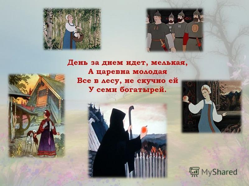 День за днем идет, мелькая, А царевна молодая Все в лесу, не скучно ей У семи богатырей.
