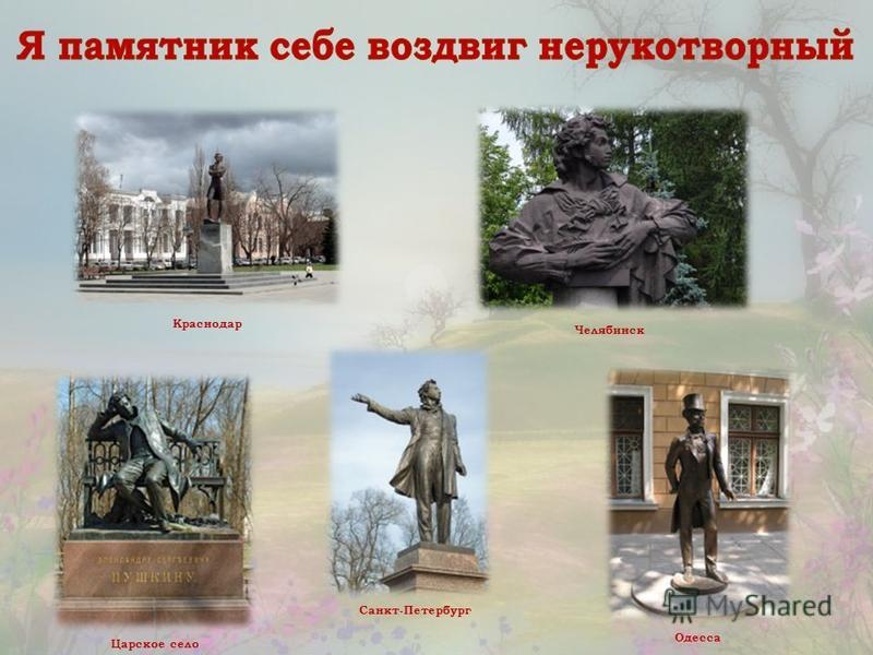 Санкт-Петербург Челябинск Царское село Краснодар Одесса