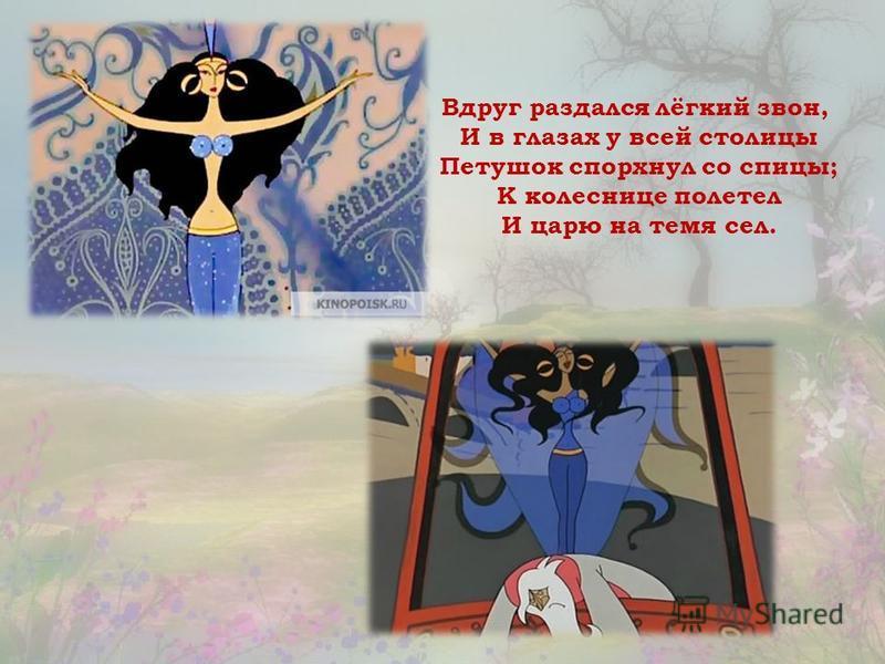 Вдруг раздался лёгкий звон, И в глазах у всей столицы Петушок спорхнул со спицы; К колеснице полетел И царю на темя сел.